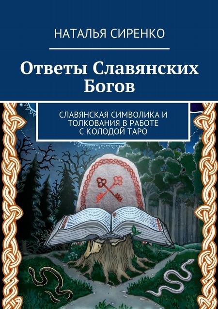 Ответы Славянских Богов. Славянская символика и толкования вработе сколодойТаро