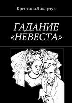 Гадание «Невеста»