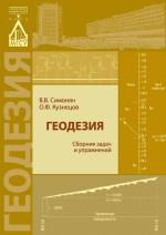 Геодезия: сборник задач и упражнений