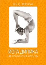Йога Дипика: прояснение йоги