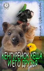 Кенгурёнок Кеша и его друзья