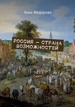 Россия – страна возможностей. Сингл