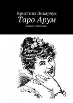 Таро Арум. Гадание «Карта дня»