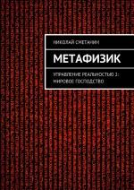Метафизик. Управление реальностью 2: Мировое господство