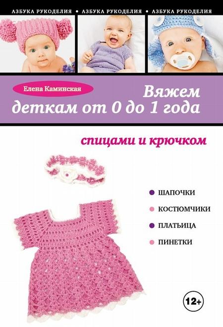Вязание для детей от 0 до 1 года комбинезоны 909
