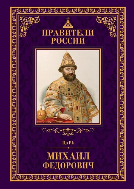 Царь Михаил Фёдорович