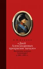 «Дней Александровых прекрасное начало…»: Внутренняя политика Александра I в 1801–1805 гг