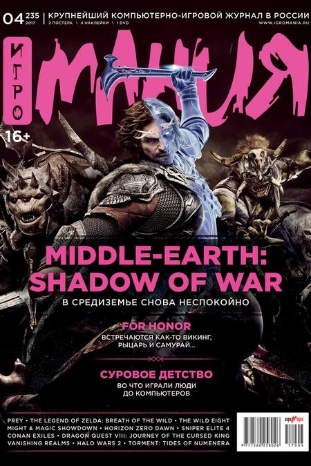 Журнал «Игромания» №04/2017