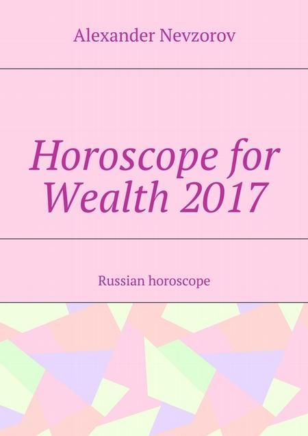 Horoscope for Wealth2017. Russian horoscope