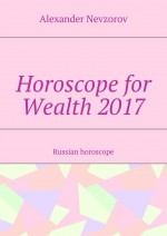 Horoscope for Wealth 2017. Russian horoscope