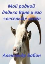 Мой родной дядька Ваня иего «веселый» козел