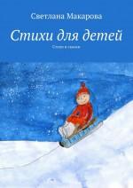 Стихи для детей. Стихи и сказки