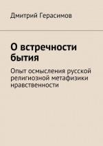 Овстречности бытия. Опыт осмысления русской религиозной метафизики нравственности