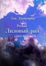 Лиловый рай. Книга третья