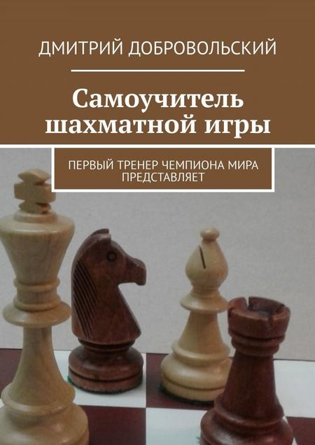Самоучитель шахматнойигры. Первый тренер чемпиона мира представляет
