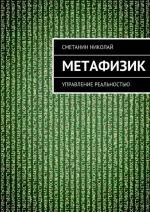 Метафизик. Управление реальностью