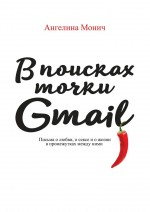 Впоисках точки Gmail. Письма олюбви, о сексе ио жизни впромежутках междуними