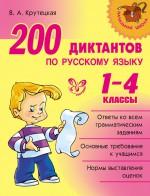 200 диктантов по русскому языку. 1-4 классы