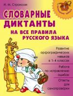 Словарные диктанты на все правила русского языка