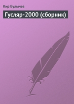 Гусляр-2000 (сборник)
