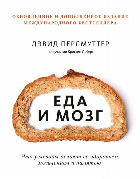 Еда и мозг