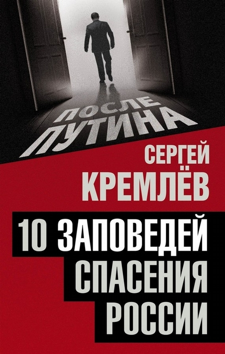 10 заповедей спасения России
