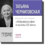 Лекция «Нейрофилософия и вызовы ХХI века»