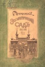Двадцатипятилетие С.-Петербургского Зоологического сада, 1865-1890