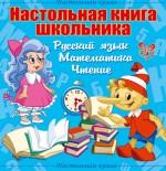 Настольная книга школьника: Русский язык, Математика, Чтение