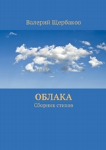 Облака. Сборник стихов