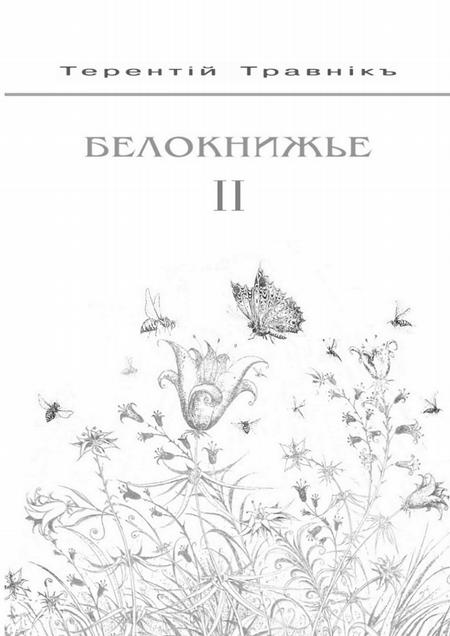 Белокнижье. Собрание сочинений в 4-х томах. Том2