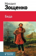 Беда (сборник)