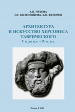 Архитектура и искусство Херсонеса Таврического V в. до н.э.– IV в. н.э