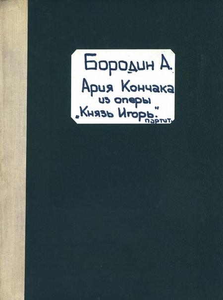 Air de Kontchak