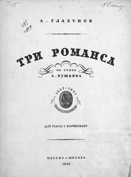 Три романса на стихи А. Пушкина