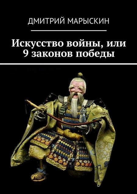 Искусство войны, или 9законов победы