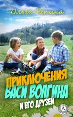 Приключения Васи Волгина и его друзей