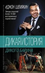 Дикая история дикого барина (сборник)