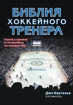 Библия хоккейного тренера