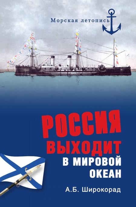 Россия выходит в Мировой океан