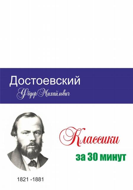 Достоевский за 30 минут