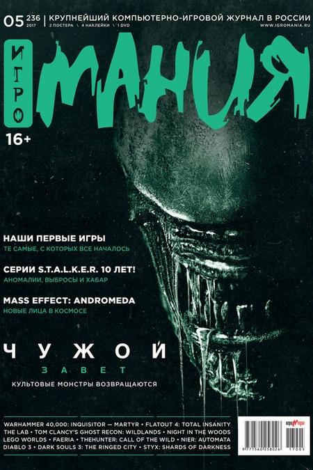 Журнал «Игромания» №05/2017
