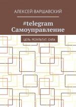 #telegram Самоуправление. Цель. Результат.Сила