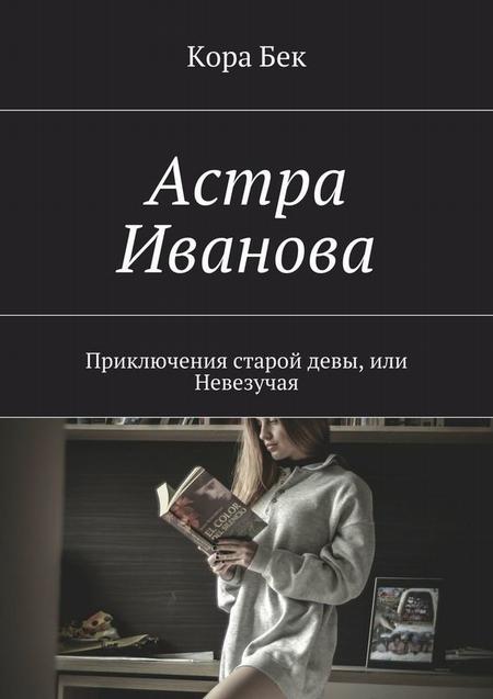 Астра Иванова. Приключения старой девы, или Невезучая