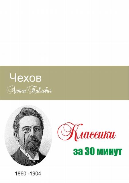 Чехов за 30 минут