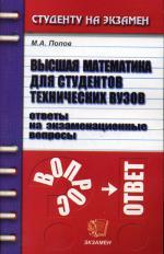Высшая математика для студентов технических вузов. Ответы на экзаменационные вопросы