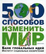 Темпл Н.. 500 способов изменить мир