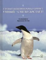 Глупый пингвин робко прячет, умный-смело достает!