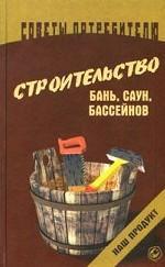 Строительство бань, саун, бассейнов