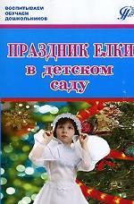 Праздник елки в детском саду. История и современность. Сценарии
